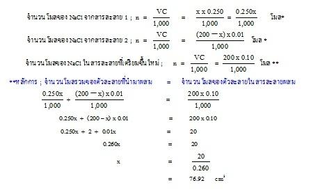 ตัวอย่าง 12 สารละลาย NaOH เข้มข้นร้อยละ 6 โดยมวลจำนวน 200 g มี NaOH อยู่ใน สารละลายกี่กรัมร้อยละโดยมวลของ NaOH